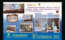 酒店宣传画图片