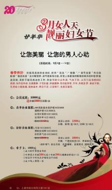 三八妇女节活动海报图片