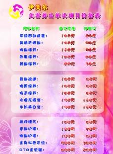 美容院价格表图片
