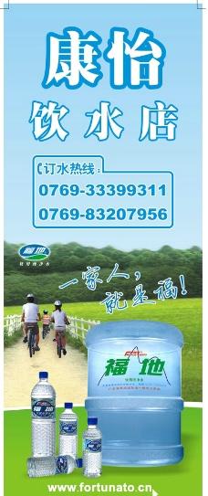福地純水海報圖片