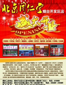 北京同仁堂开业海报图片