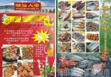 潮汕人家宣传单图片