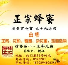 蜂蜜广告图片