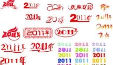2011年艺术字图片