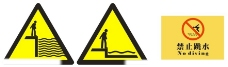 禁止跳水图片