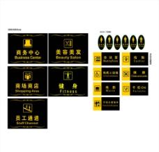 酒店中英文翻译标牌标识图片