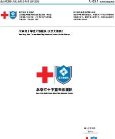 蓝天救援队标志图片