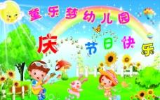 童乐梦幼儿园图片