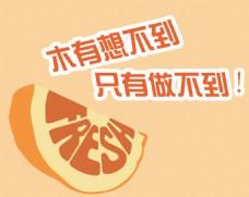 海報 橙子造型英文組合