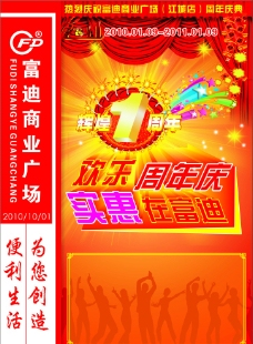 江城周年庆DM封面图片