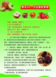 食品健康宣传单图片