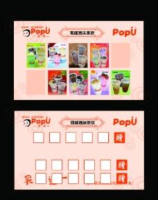 泡泡奶茶积分卡图片