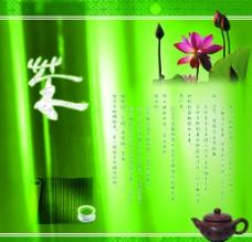 茶文化背景图片