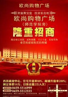 红色房地产dm单广告图片