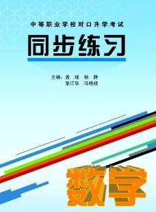 课本书籍封面图片