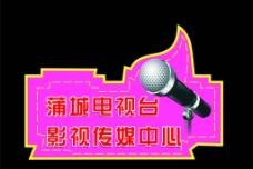 蒲城电台图片
