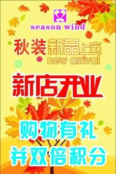 季候风秋装新品上市海报图片