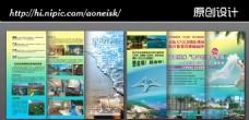 星海假期旅游折页广告