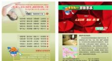 锦江之星宣传卡图片