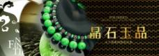 玉器珠宝图片