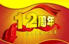 12周年庆典