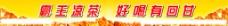 霸王凉茶标语图片