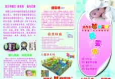 孕婴坊宣传折页图片