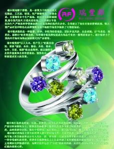 瑞丰银 珠宝广告 银器广告图片