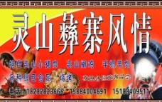 灵山彝寨风情图片