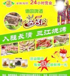 三江烧烤图片