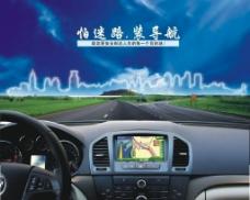 汽车导航图片