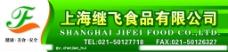 上海继飞食品有限公司图片