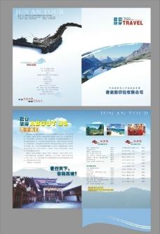 旅行社封套图片