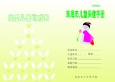 珠海市儿童保健手册图片