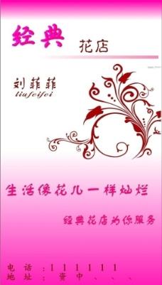 粉红名片图片