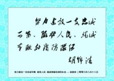 胡锦涛诗词 名人名言图片