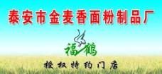 泰安市金麦香面粉制品厂图片