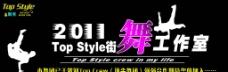 Top style街舞俱乐部图片