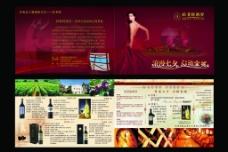 红酒折页图片