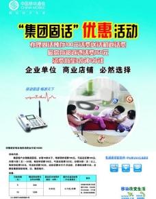 中国移动宣传彩页图片