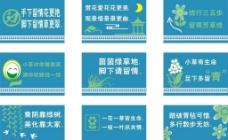 草地绿化标语图片