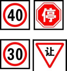 交通标志牌 限速 让 停图片