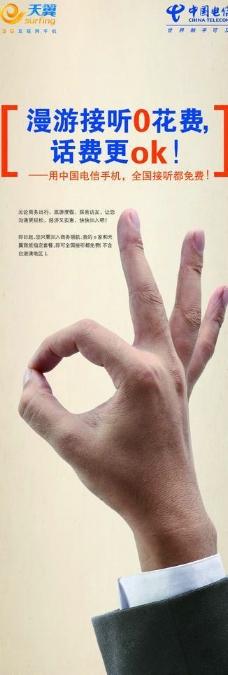 天翼手机宣传海报图片