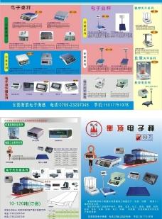 电子衡器宣传单图片
