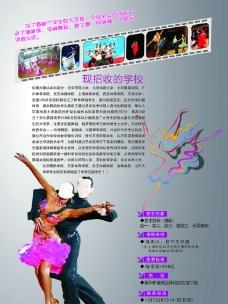 舞蹈宣传图片