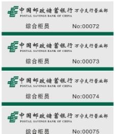 邮政储蓄银行胸卡图片