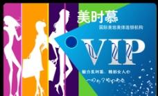 美容院VIP卡图片