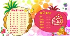 果汁 菜单图片