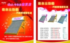 海爾太陽能彩頁圖片