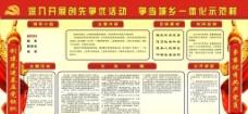 农村党建展板图片